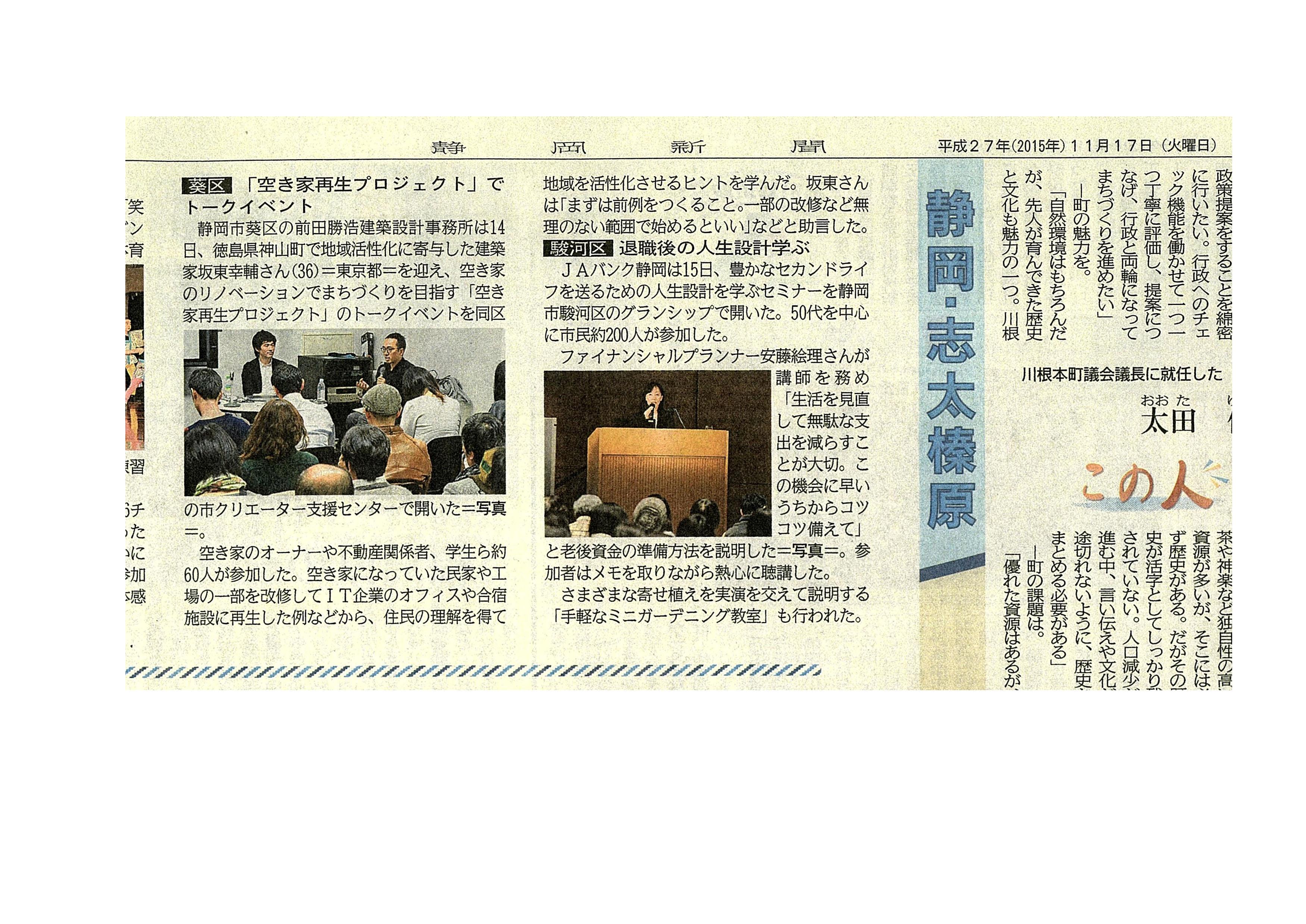 静岡新聞11月17日朝刊のコピー